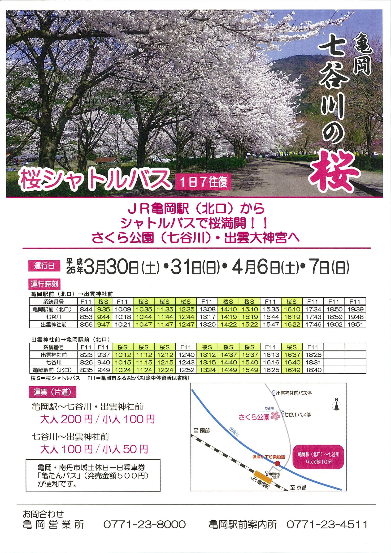 http://www.kameoka.info/blog/20130314111353-0001.jpg