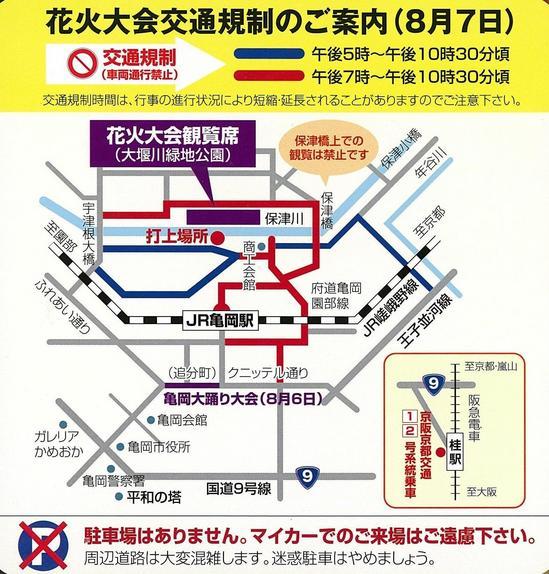 花火交通規制.JPGのサムネール画像