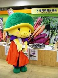 京都味技展2012 (106).JPGのサムネール画像