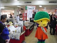 京都味技展2012 (20).JPGのサムネール画像
