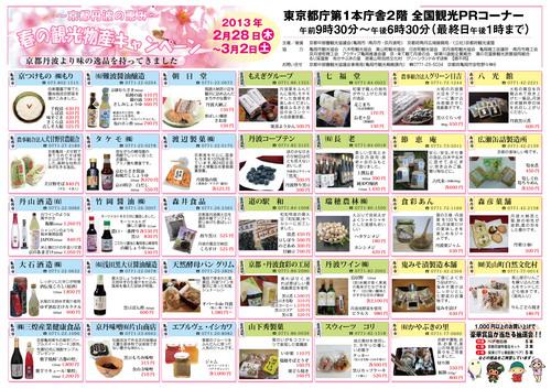春の観光物産キャンペーン広告-うら面.jpg