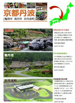 京都丹波チラシ2015.jpg