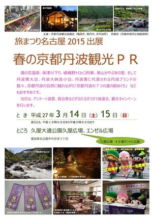 名古屋旅まつり2015チラシ.jpg
