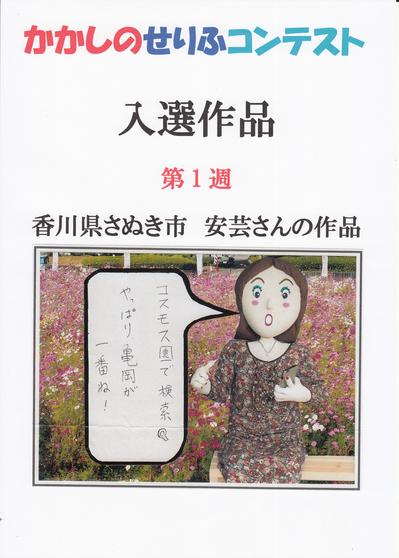 かかしのせりふコンテスト第1週入選作品.jpg