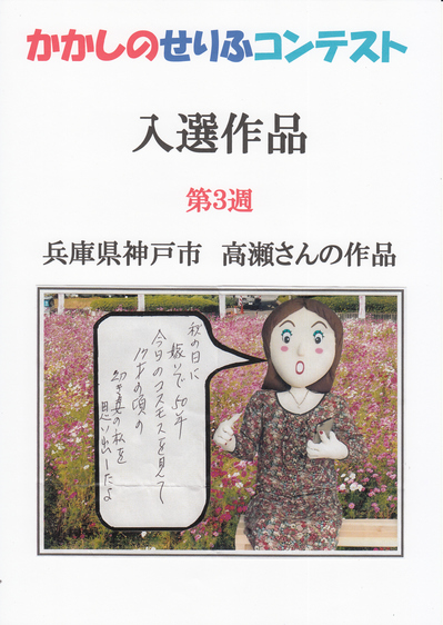 かかしにせりふコンテスト第3週入選作品.jpg