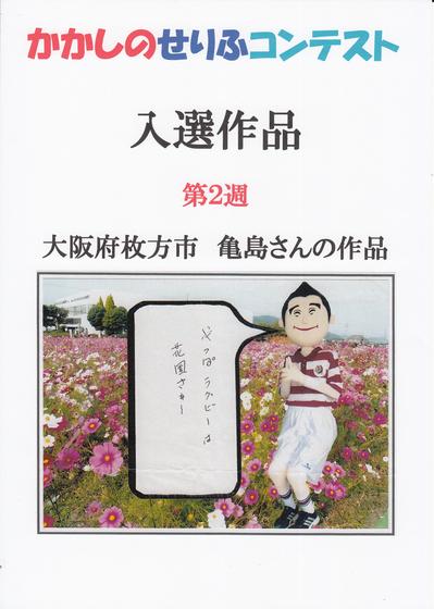 かかしのせりふコンテスト第2週入選作品.jpg