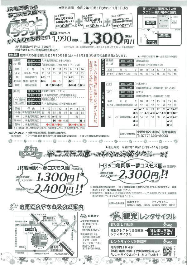 20201003103913-0002.jpg