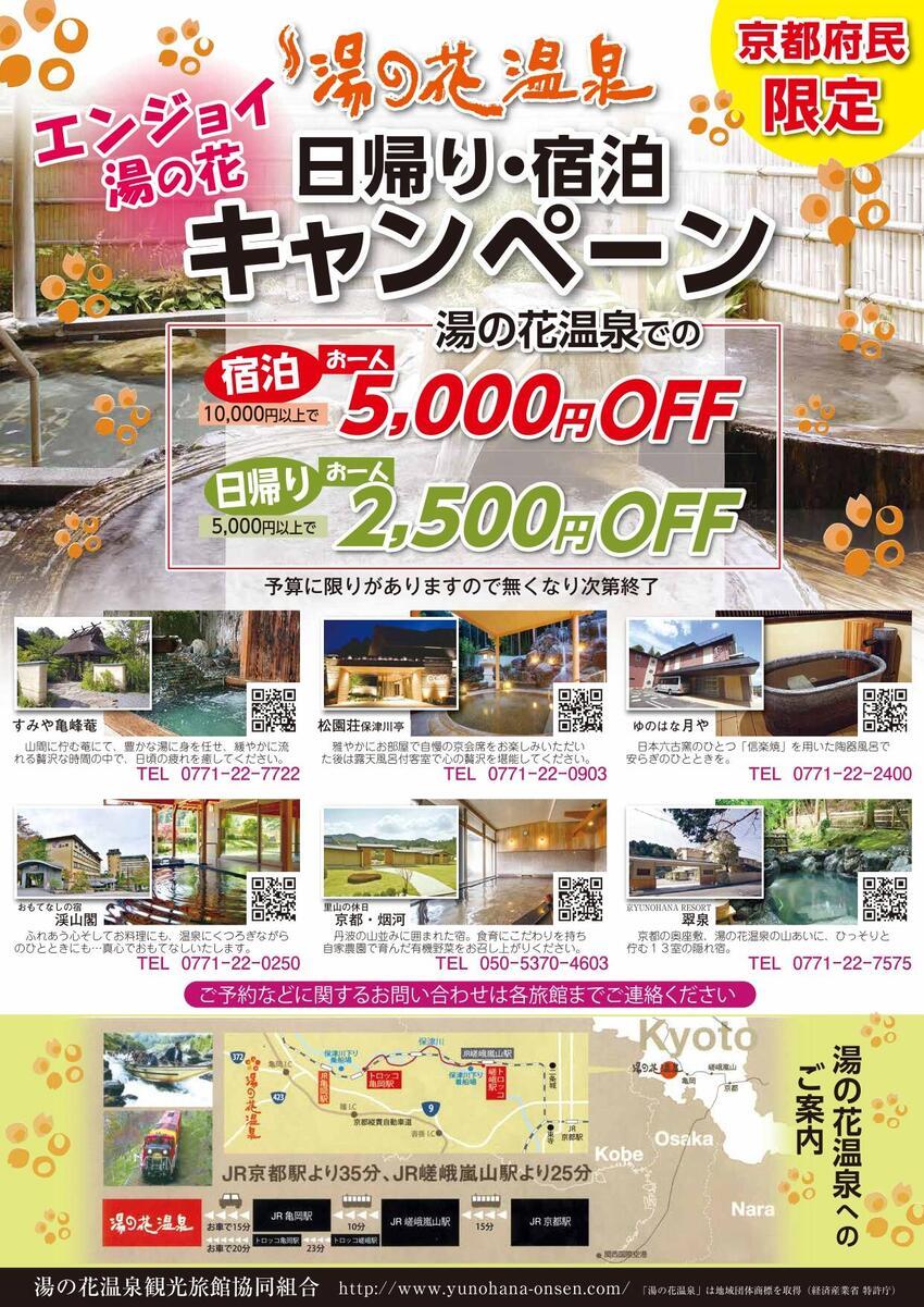 湯の花温泉_京都府民限定広告_page-0001.jpg