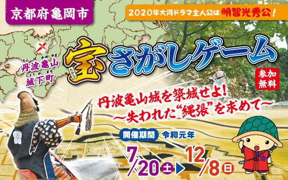 takarasagashi2019top.jpg