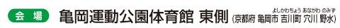 亀岡運動公園体育館東側(京都府亀岡市吉川町穴川野水)
