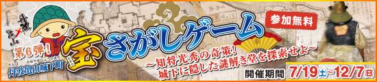 takara2014.jpg